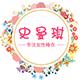 史曼琪logo