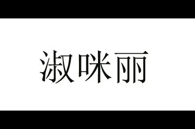 淑咪丽logo