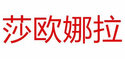 莎欧娜拉logo