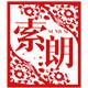 索朗logo