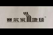 赛尔家地毯家居logo