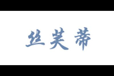 丝芙蒂logo