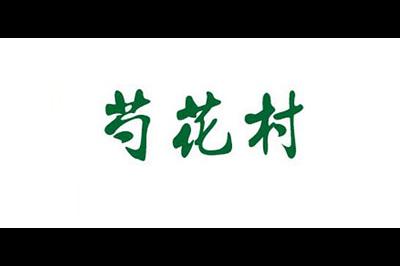 芍花村logo