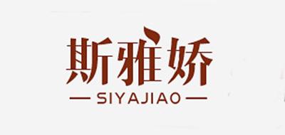 斯雅娇logo