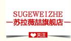苏拉薇喆logo