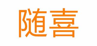 随喜logo