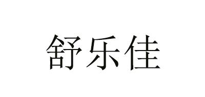 舒乐佳logo