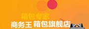 商务王logo