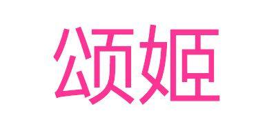 颂姬logo
