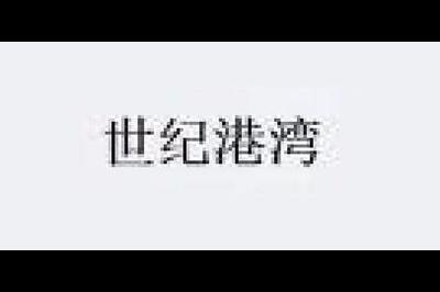世纪港湾logo