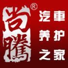 尚腾汽车用品logo