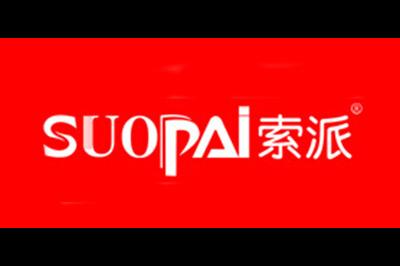 索派个人护理logo