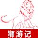 狮游记logo