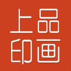 上品印画logo