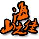 山海之佳logo