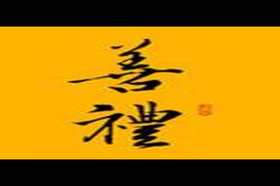 善礼logo