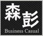 森彭logo