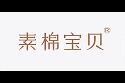 素棉宝贝logo