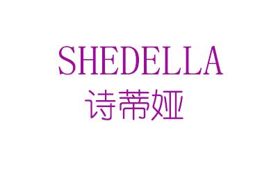 诗蒂娅logo