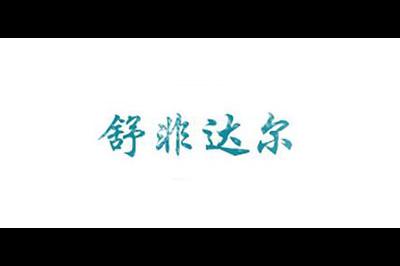 舒非达尔logo