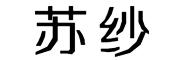 苏纱logo