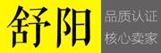 舒阳logo