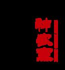 神农寨logo