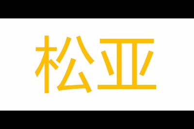 松亚logo