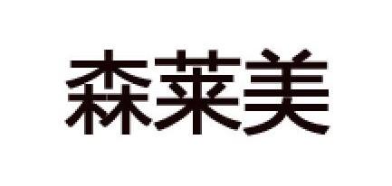 森莱美logo
