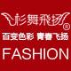 衫舞飞扬女装logo
