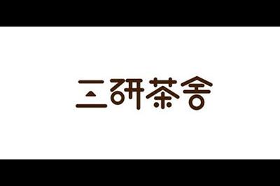 三研茶舍logo