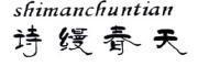 诗缦春天logo