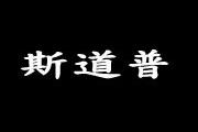 斯道普logo