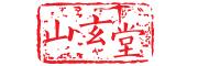 山玄堂logo