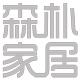 森朴家居logo