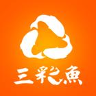 三彩鱼logo
