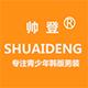 帅登logo