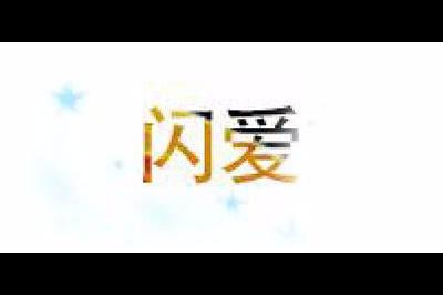 闪爱logo