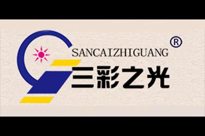 三彩之光logo