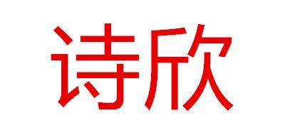 诗欣logo
