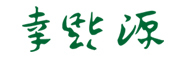 苏氏窑logo