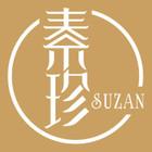 素珍logo