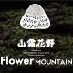 山雾花野logo