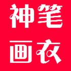 神笔画衣logo