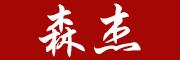 森杰logo