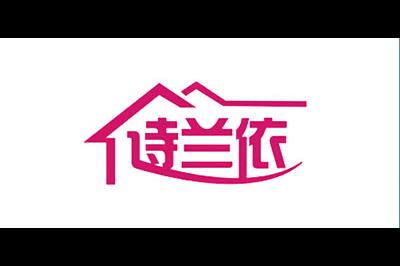 诗兰依logo