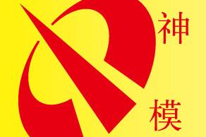 神模logo