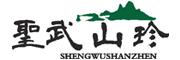 聖武山珍logo
