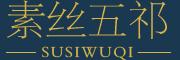 素丝五祁logo