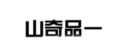 山奇品一logo
